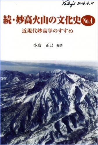 03b 500 20160611 続・妙高火山の文化史#4 Cover