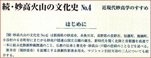 03db 500 20160611 続・妙高火山の文化史#4 「はじめに」