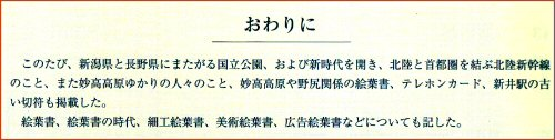 03eb 500 20160611 続・妙高火山の文化史#4 後書き「おわりに」