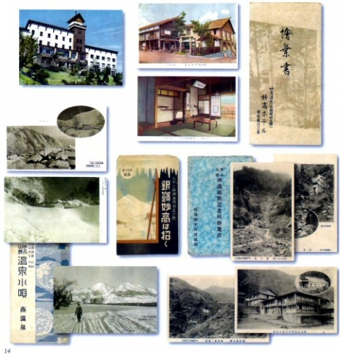 03f 500 20160611 続・妙高火山の文化史#4 燕、妙高、赤倉観光ホテル観光