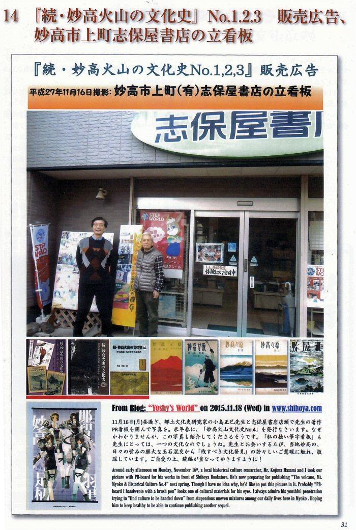 03g 700 20160611 続・妙高火山の文化史#4 Shihoya