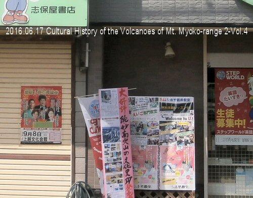 3a 500 20160617 続・妙高火山の文化史#4 hannbaikaisi