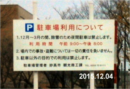 02f 500 20151204 Kanmachi Parking Sign