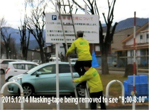 02g 500 20151214 01上町駐車場時間表示復元中tag