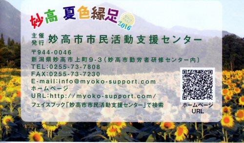 03d 500 20160713 夏色縁足04 支援センター