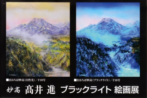 03b 700 20160728-0801 高井 進 BlackLite絵画展案内01