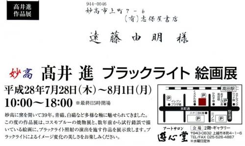 03c 700 20160728-0801 高井 進 BlackLite絵画展案内02