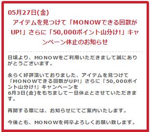 monow 6/4