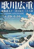 Hiroshige_Ohta_201604.jpg