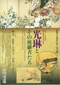 Korin_Hatakeyama_201604.jpg