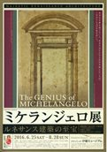 Michelangelo_Panaso_201606.jpg