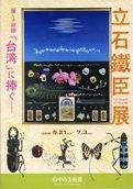 Tateishi_Fuchu_201605.jpg