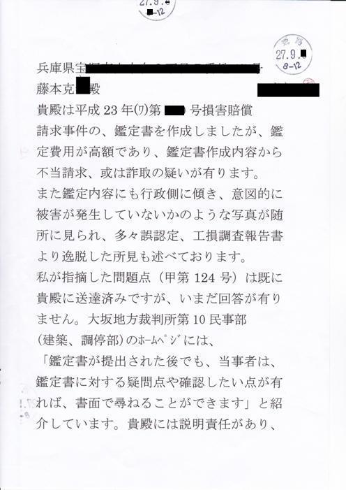 藤本氏への内容証明