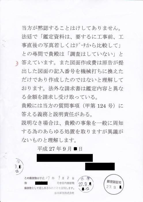 藤本氏への内容証明2