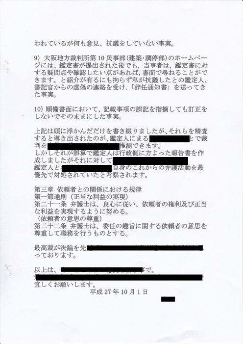 石井弁護士に送った総括文2
