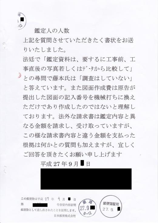 谷口氏への内容証明2