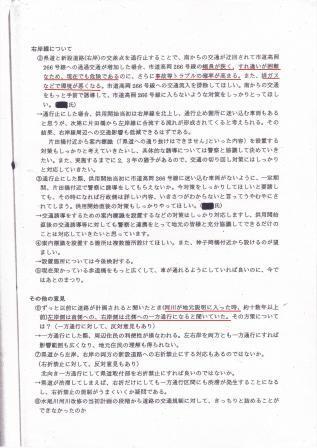 神子岡議事録2 (2)