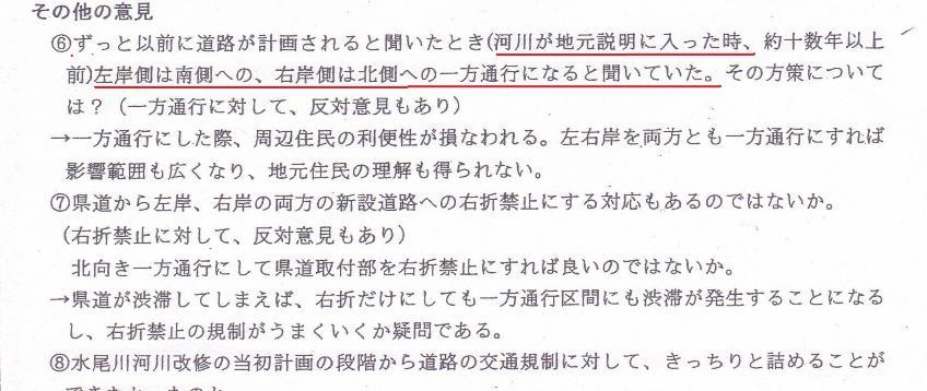 神子岡議事録2 (2)-2