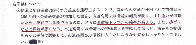 神子岡議事録2 (3)-1