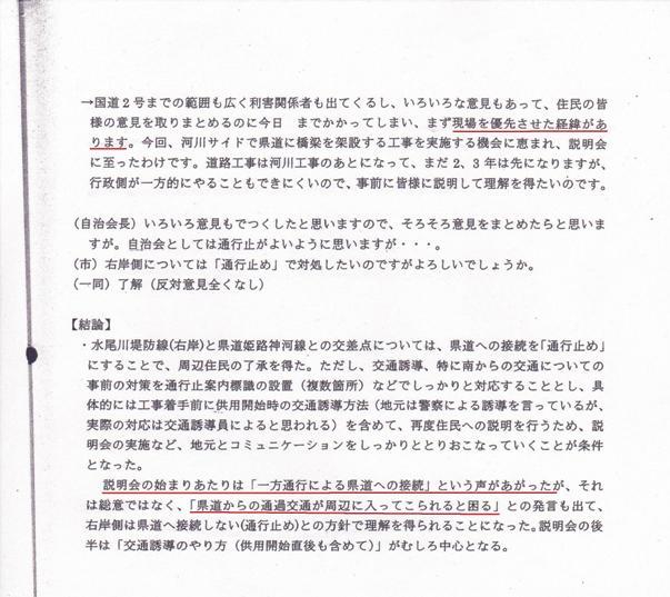 神子岡議事録3