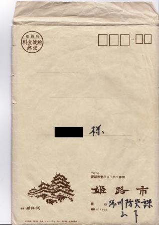 立ち会い確認の当日持参していた封筒