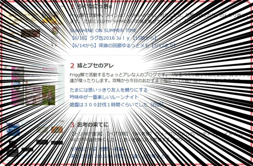 20160620fcrank02.jpg