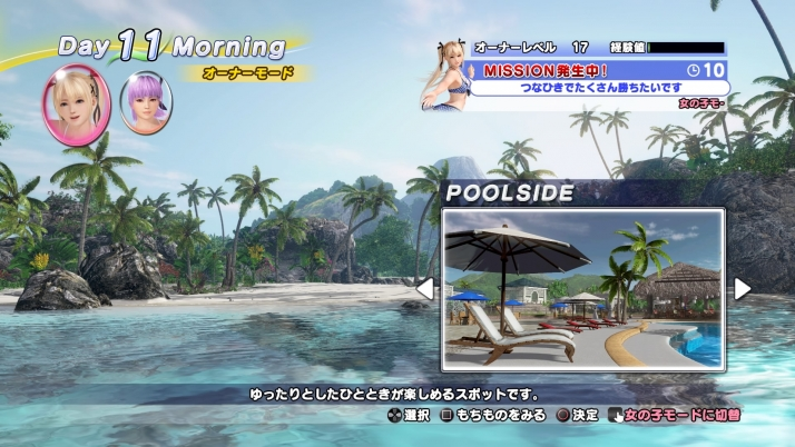 DEAD OR ALIVE Xtreme 3 Fortune_20160328204840