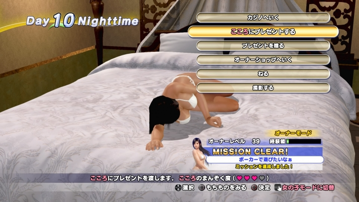 DEAD OR ALIVE Xtreme 3 Fortune_20160407235829