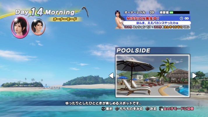 DEAD OR ALIVE Xtreme 3 Fortune_20160408001720