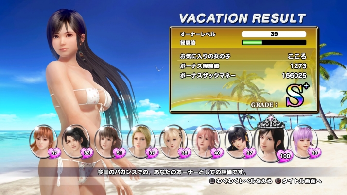 DEAD OR ALIVE Xtreme 3 Fortune_20160408002658