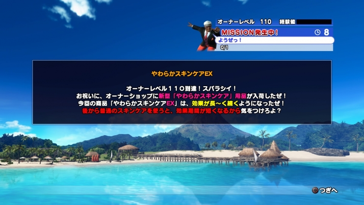 DEAD OR ALIVE Xtreme 3 Fortune_20160620183455