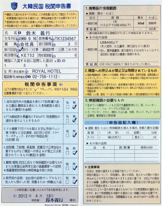 korea-custom_3.jpg