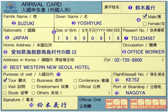 korea_entry.jpg