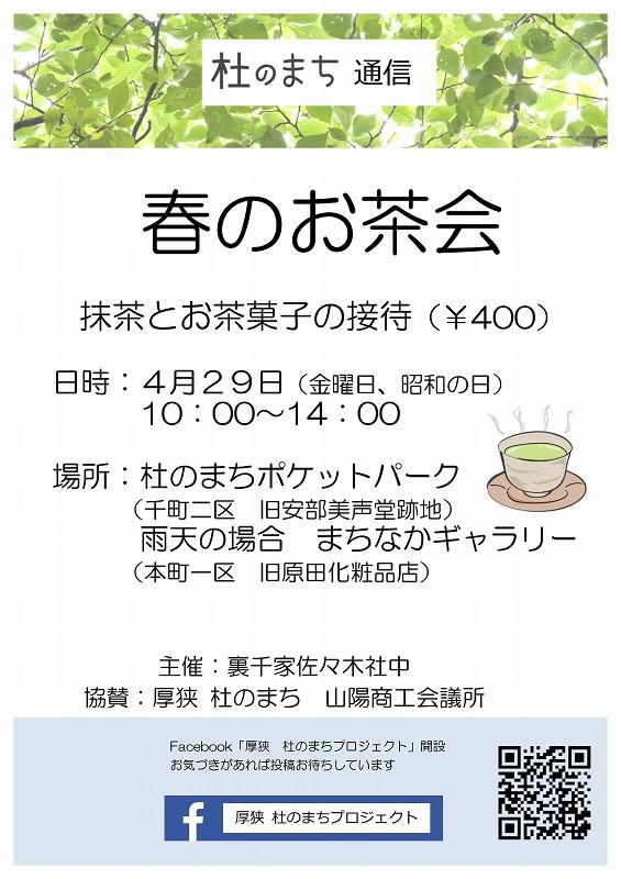 杜のまち 春のお茶会16