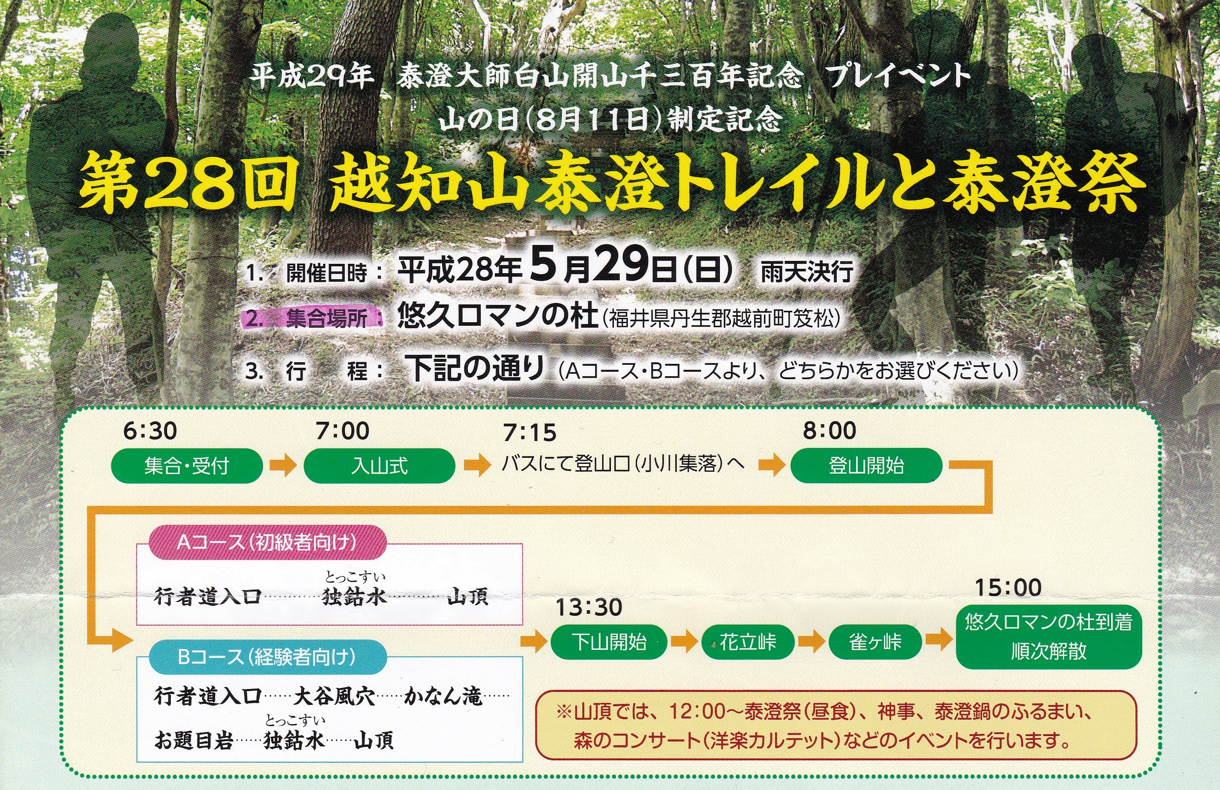 越知山トレイル行程表