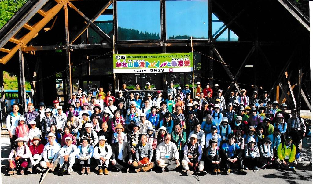 越知山トレイル記念写真