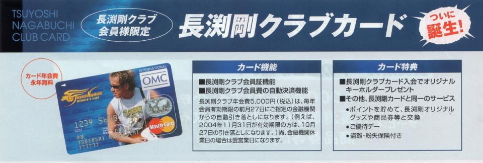 長渕剛クレジットカード