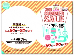 summersale01_2016.jpg