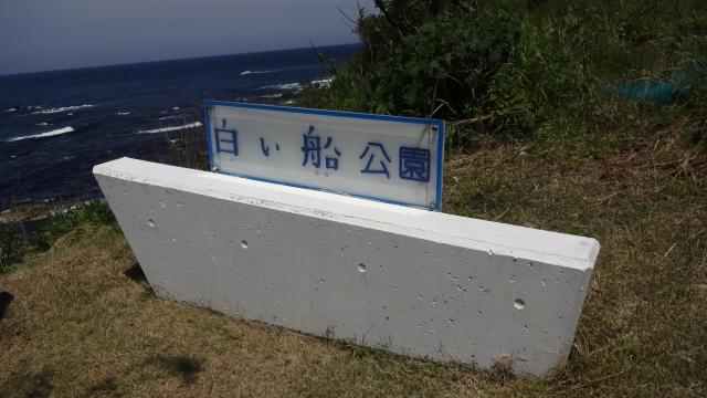 白い船公園