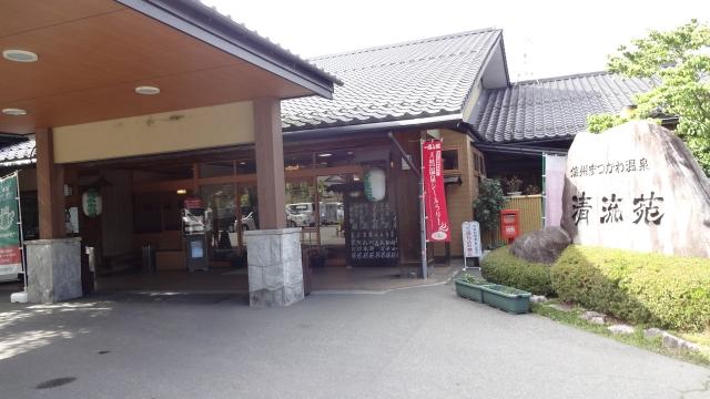 松川温泉清流苑