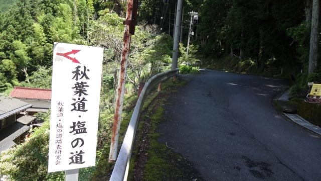 塩の道旧道