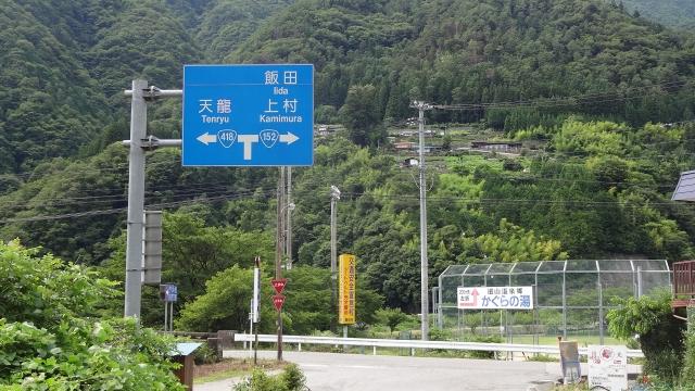 遠山郷からR418へ