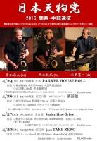 日本天狗党2016年4月、関西・中部遠征
