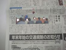 日本仲人協会鳥取支部