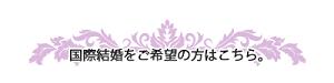 自営業・結婚相談所17年目/仲人士禮場夏江です-国際結婚バナー
