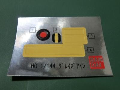 HG-GRAZE-EIN0012.jpg