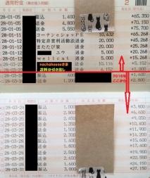 2016-3通帳1