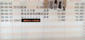 2016-3通帳2