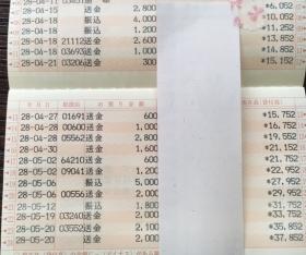 2016-4 5通帳1