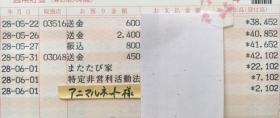 2016ー45通帳2